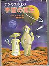 Asimov_ring1_2